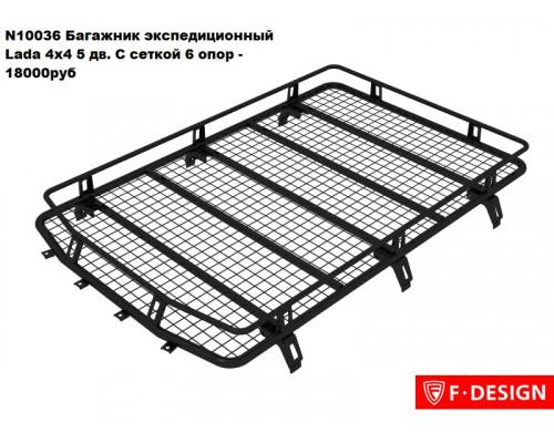 Багажник экспедиционный Lada 4x4 5 дв. с сеткой 6 опор (F-DESIGN)