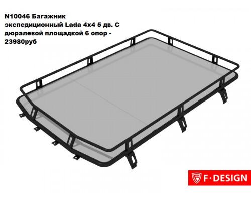 Багажник экспедиционный Lada 4x4 5 дв. с дюралевой площадкой, 6 опор (F-DESIGN)