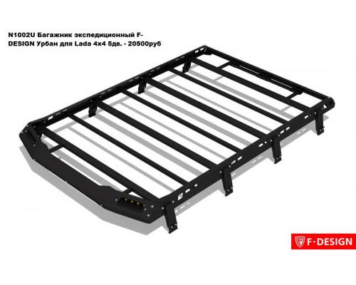 Багажник экспедиционный Урбан для Lada 4x4 5дв. (F-DESIGN)