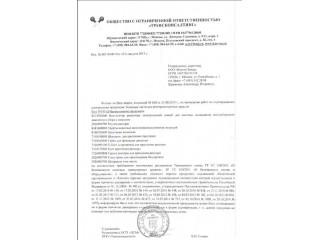 Разъяснительное письмо про шноркели от ВНИИС
