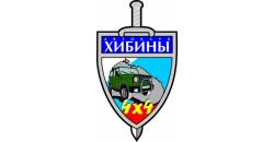 Хибины 4х4