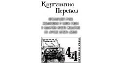 Княгинино-Перевоз