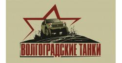 Волгоградские Танки