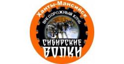 Сибирские Волки