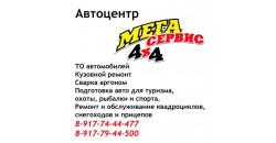 МЕГА СЕРВИС 4Х4