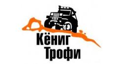 Кениг Трофи | Koenig-Trophy